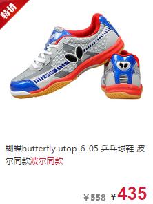 乒乓球拍品牌推荐2