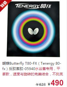 蝴蝶套胶t80fx