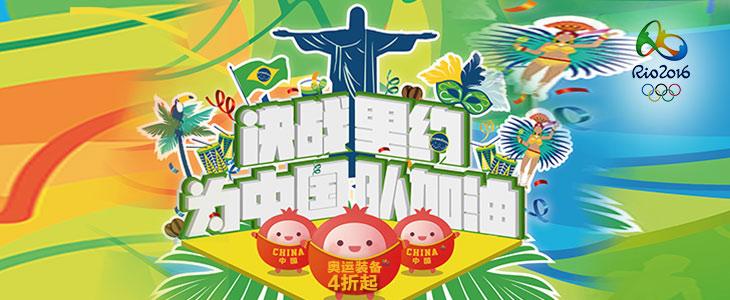 里约奥运会装备
