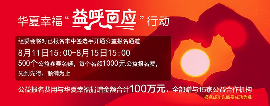 2016北京马拉松报名时间