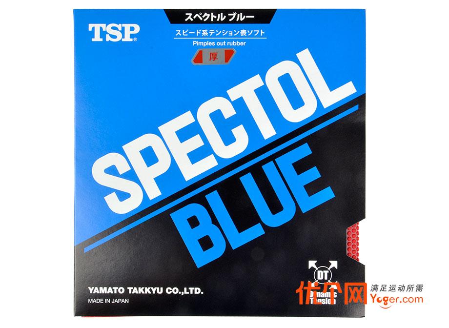 TSP大和乒乓套胶 攻守卓越蓝 SPECTOL BLUE(20102)2016新款内能生胶