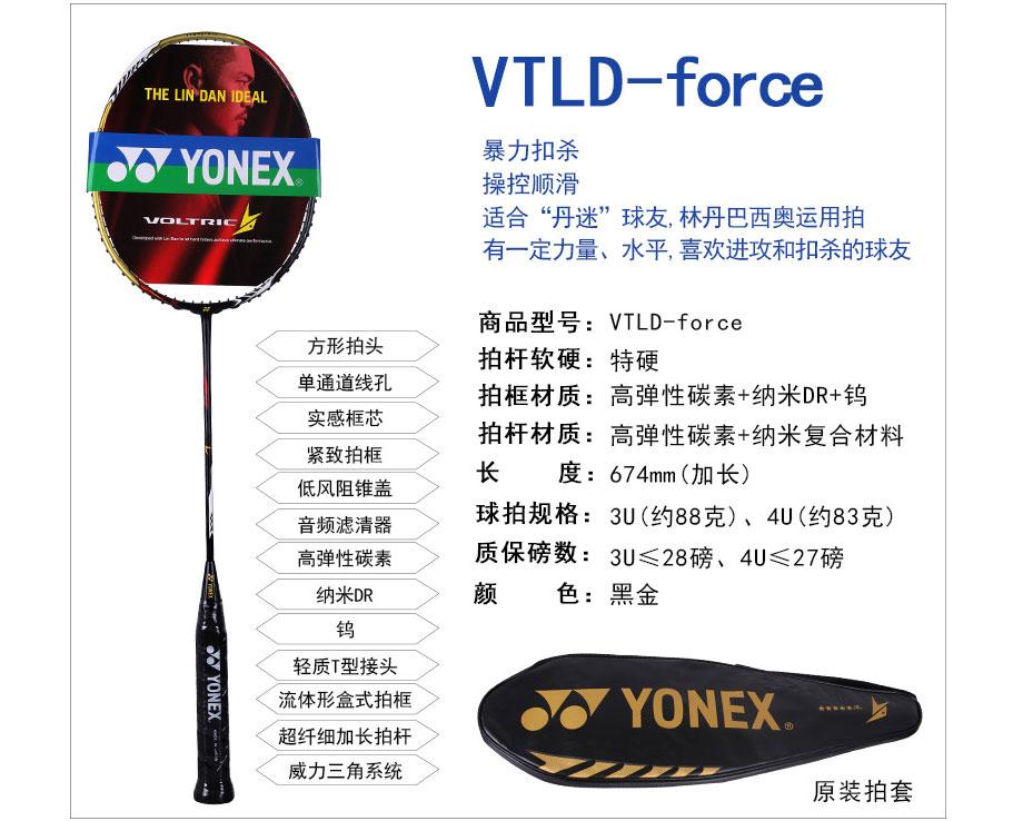 尤尼克斯YONEX羽毛球拍 VTLD-F