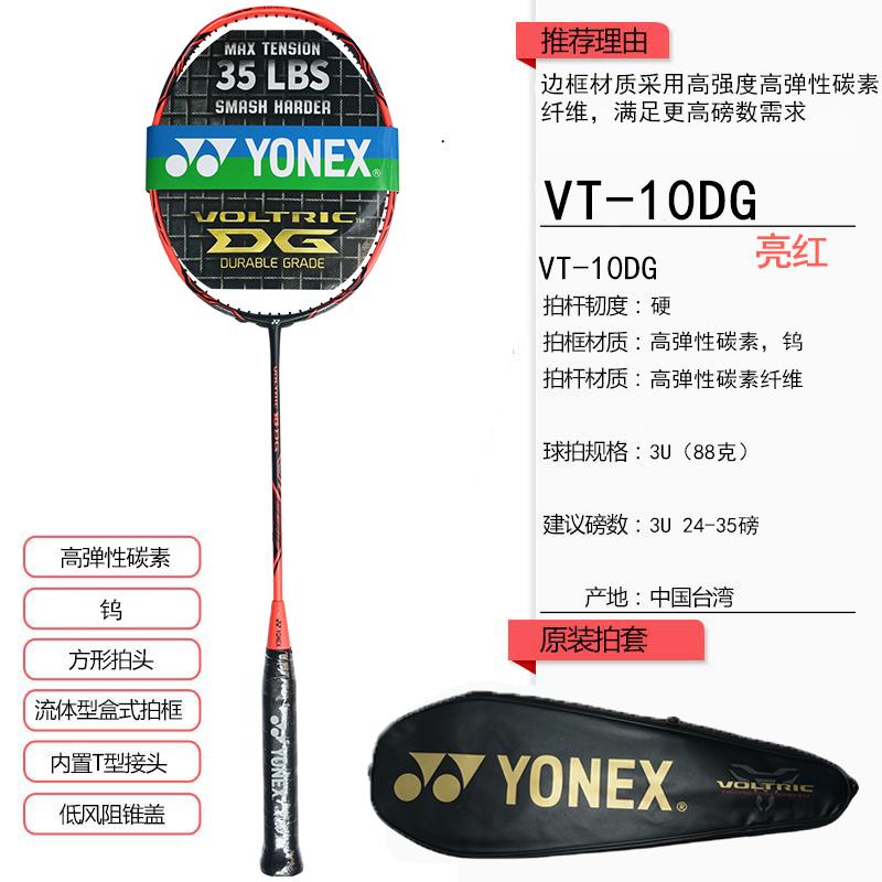 YONEX羽毛球拍VT-10DG