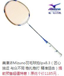 美津浓Mizuno羽毛球拍Jpx8.3