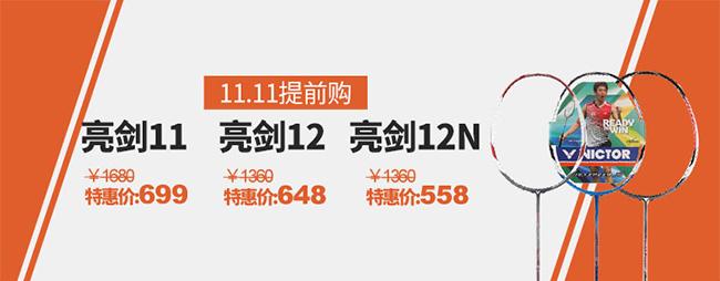 11.11提前购,亮剑三剑客,经典畅销速度拍,低至4.1折。