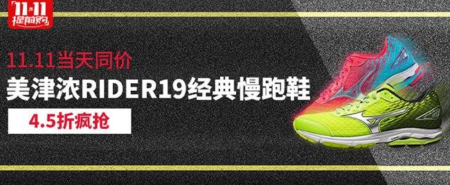 美津浓rider19经典慢跑鞋,销量之王,再度回归,仅售4.5折
