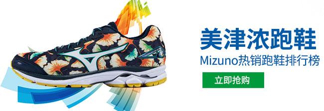 美津浓跑鞋