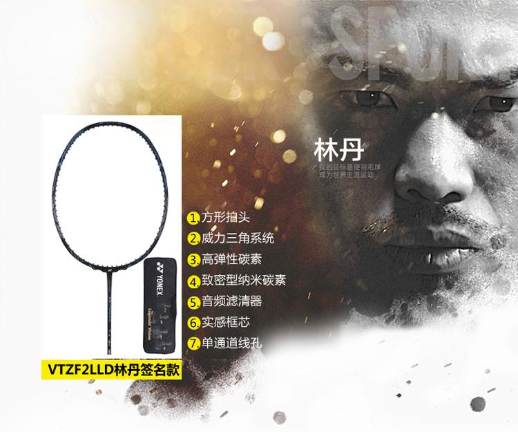 尤尼克斯yonex 羽毛球拍 vtzf2lldyx 四大天王 林丹签名款图片