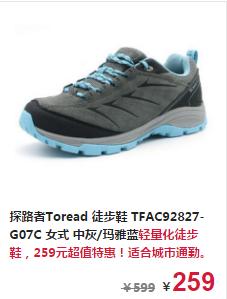 探路者Toread 徒步鞋 TFAC92827-G07C 女式 中灰/玛雅蓝