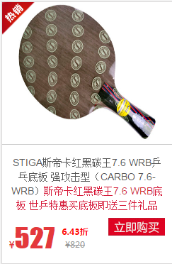 STIGA斯帝卡红黑碳王7.6 WRB乒乓底板 强攻击型(CARBO 7.6-WRB)