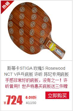 斯蒂卡STIGA 玫瑰5 Rosewood NCT V乒乓底板 许昕 陈玘专用底板