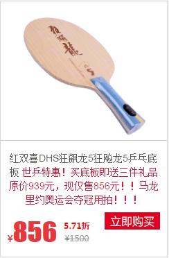 红双喜DHS狂飙龙5狂飚龙5乒乓底板 世乒特惠!买底板即送三件礼品 原价939元,现仅售856元!!