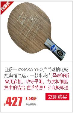 亚萨卡YASAKA YEO乒乓球拍底板 (经典恒久远,一款永流传) 马琳许昕曾用底板,攻守平衡,力度和细腻技术的结合 世乒特惠!买底板即送三件礼品