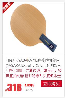 亚萨卡YASAKA 马林软碳YSC乒乓球拍底板(YASAKA Malin SOFT Carbon) 稳定性的代表 世乒特惠!买底板即送三件礼品