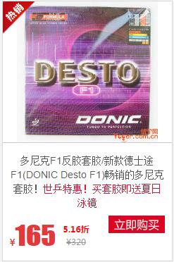 多尼克F1反胶套胶/新款德士途F1(DONIC Desto F1)畅销的多尼克套胶!