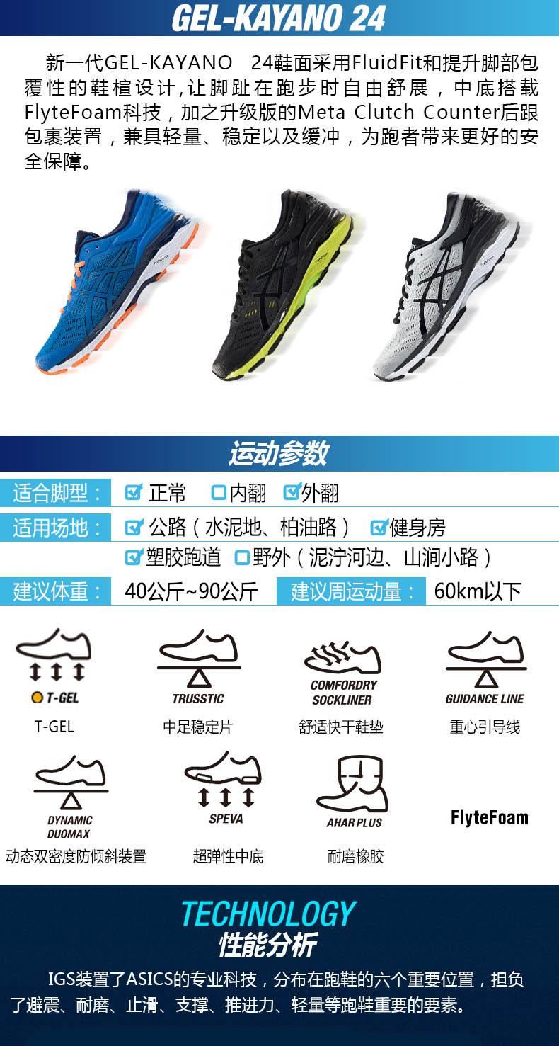 亚瑟士ASICS K24男款跑步鞋详情图1