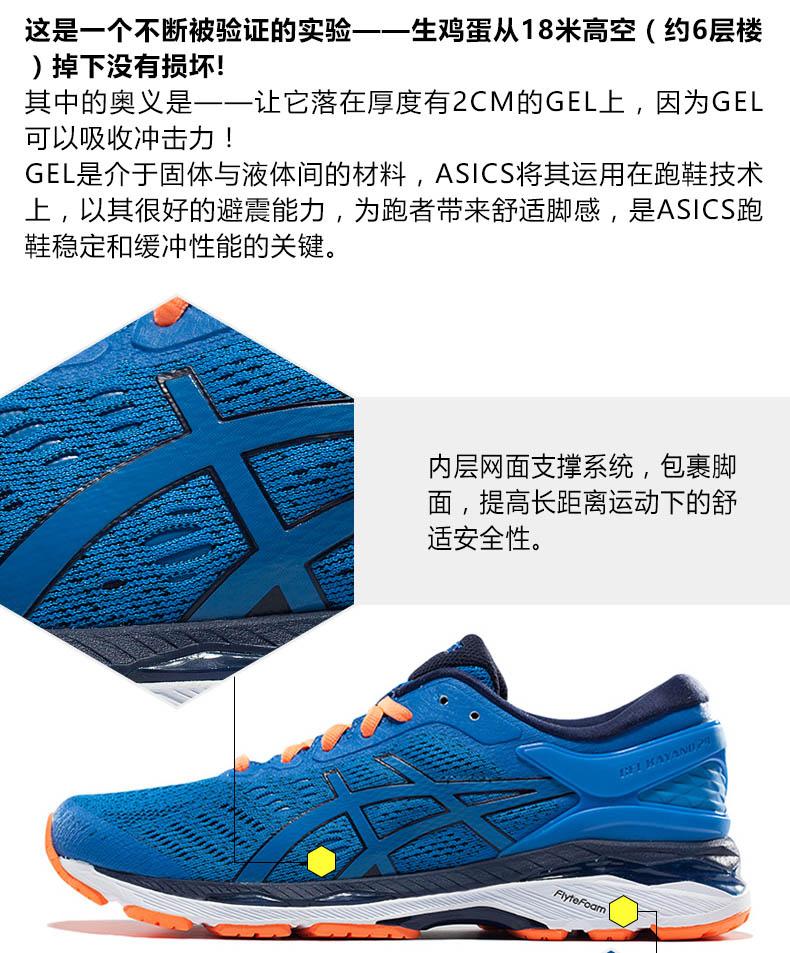 亚瑟士ASICS K24男款跑步鞋详情图3