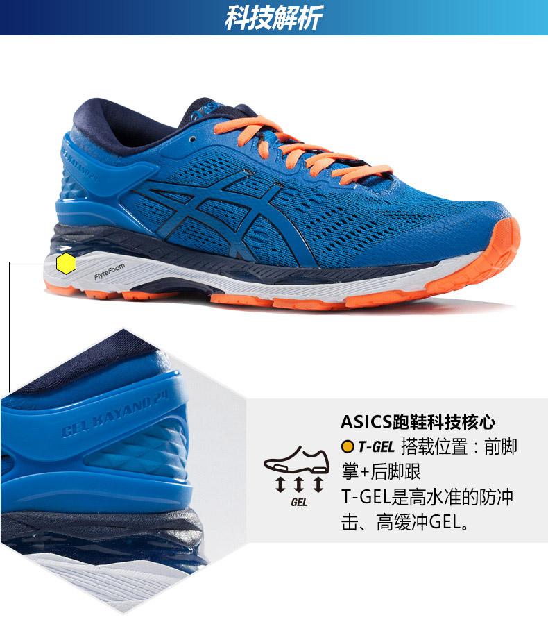 亚瑟士ASICS K24男款跑步鞋详情图2