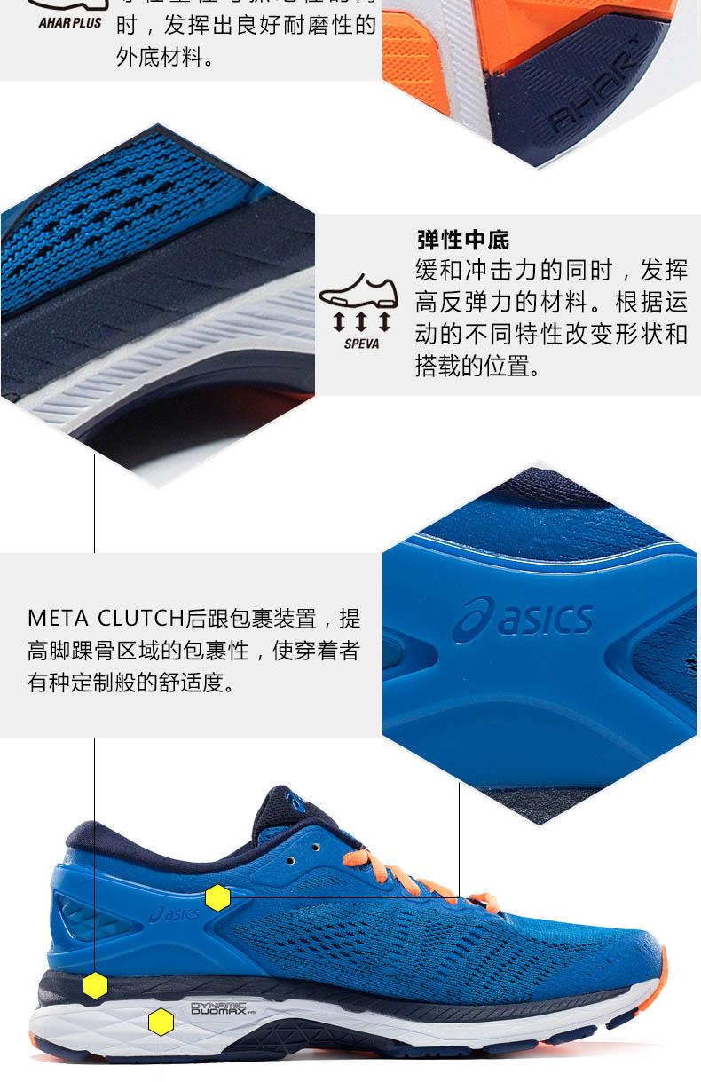 亚瑟士ASICS K24男款跑步鞋详情图6