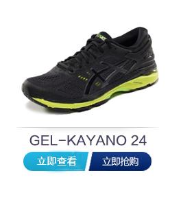 亚瑟士kayano24