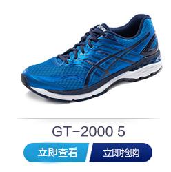 亚瑟士gt2000-5