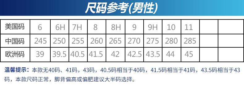 亚瑟士ASICS N19缓震慢跑鞋尺码对照表