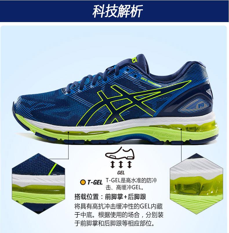 亚瑟士ASICS N19缓震慢跑鞋详情图3