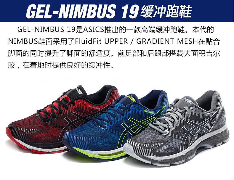 亚瑟士ASICS N19缓震慢跑鞋详情图1