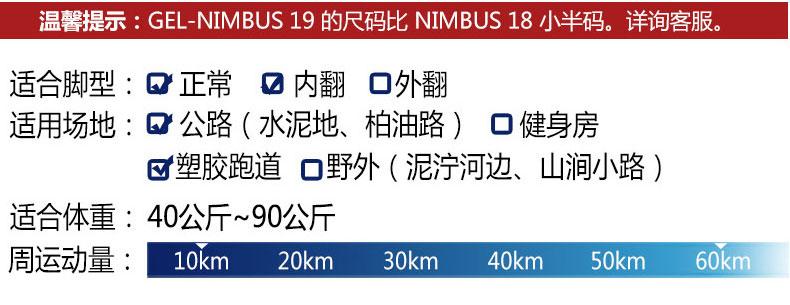 亚瑟士ASICS N19缓震慢跑鞋详情图2