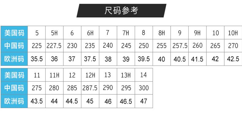ASICS 亚瑟士跑步鞋尺码表
