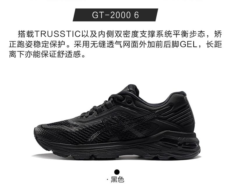 亚瑟士GT2000 6跑步鞋详情图1