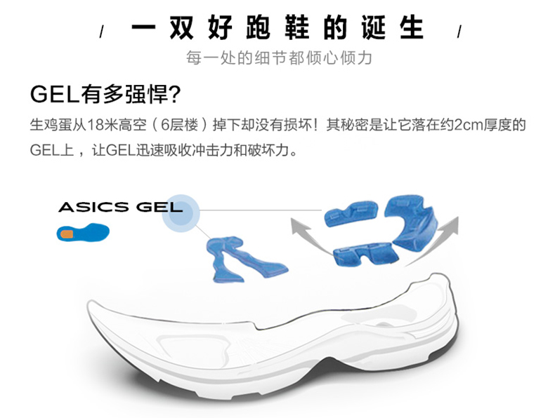 ASICS GT2000 6跑步鞋详情图4