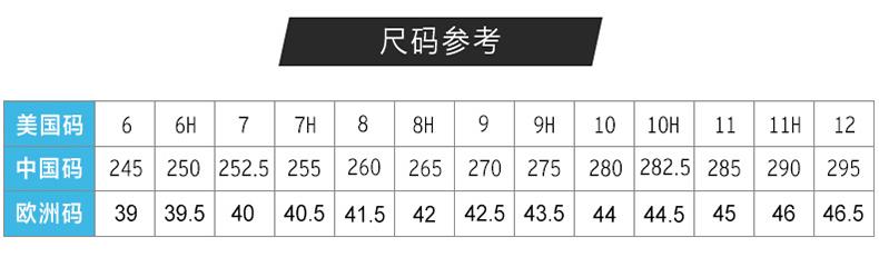 亚瑟士跑鞋尺码表