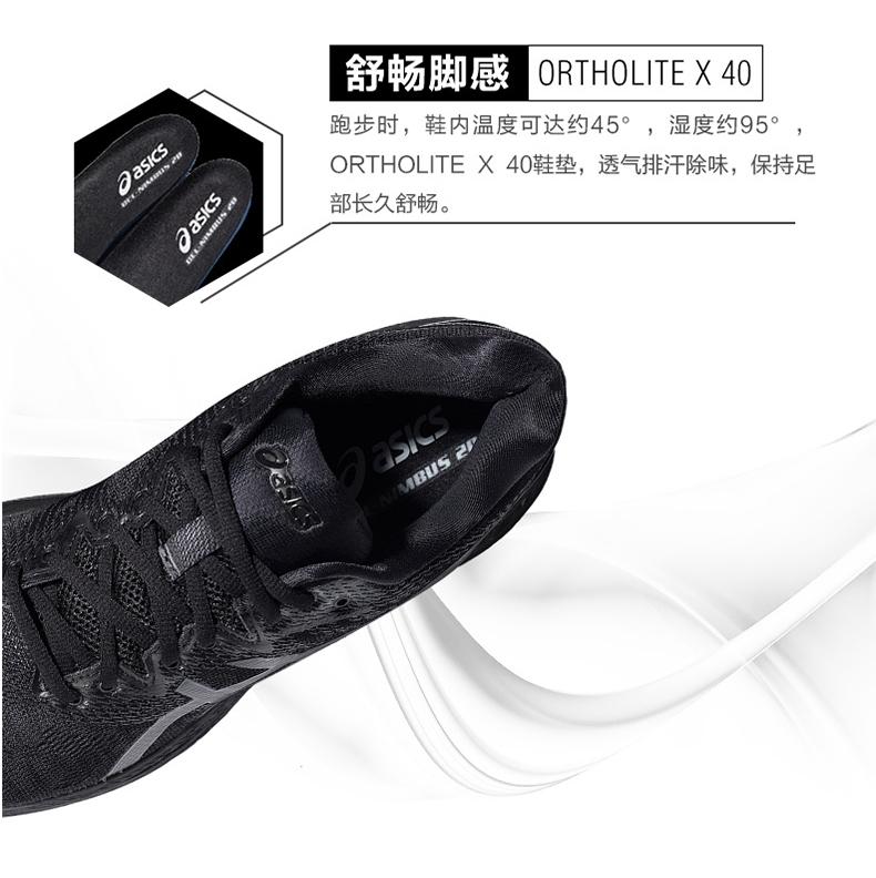 ASICS GEL-NIMBUS 20跑步鞋详情图11