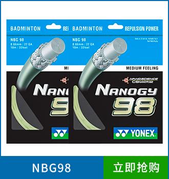尤尼克斯羽毛球线nbg98