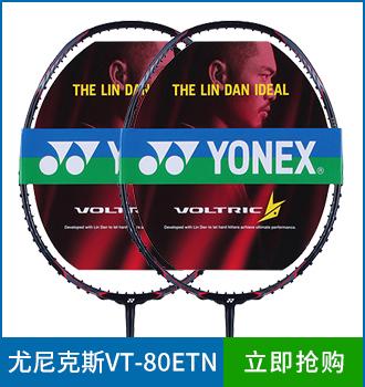 尤尼克斯羽毛球拍VT80etn