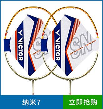 胜利中高端羽毛球拍纳米7