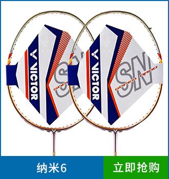 胜利中高端羽毛球拍纳米6