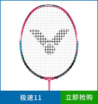 胜利中高端羽毛球拍极速11