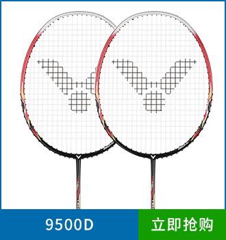 胜利中高端羽毛球拍9500d
