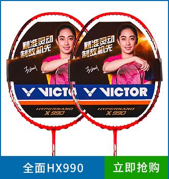 胜利中高端羽毛球拍全面HX990