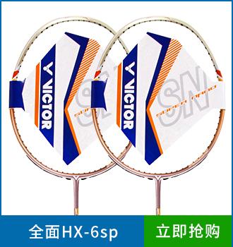 胜利中高端羽毛球拍全面HX-6SP