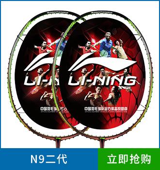 李宁新手羽毛球拍N9二代