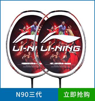 李宁新手羽毛球拍N90三代