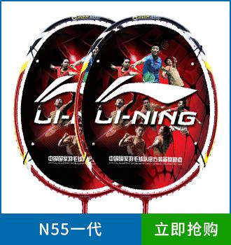 李宁新手羽毛球拍N55一代