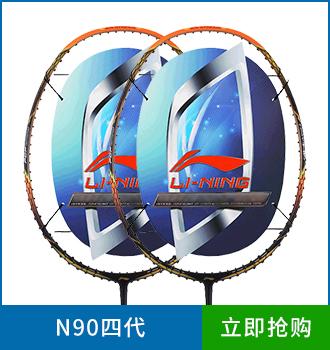 李宁新手羽毛球拍N90四代