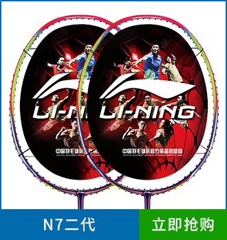 李宁新手羽毛球拍N7二代