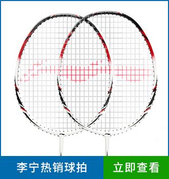 李宁羽毛球拍推荐
