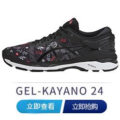 亚瑟士跑鞋k24