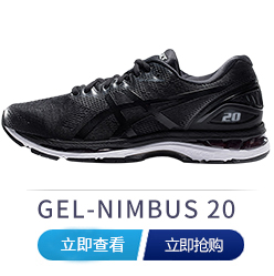 亚瑟士跑鞋NIMBUS 20